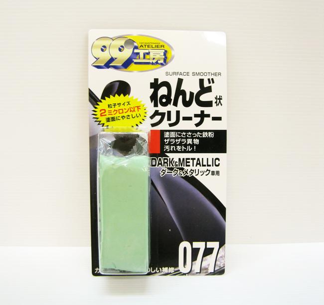 ดินน้ำมันขจัดคราบฝังลึก Soft99 จากญี่ปุ่น (รถสีเข้ม)