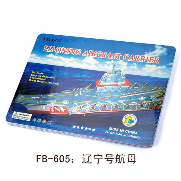 Ship Puzzle Jigsaw 3D for Education and fun