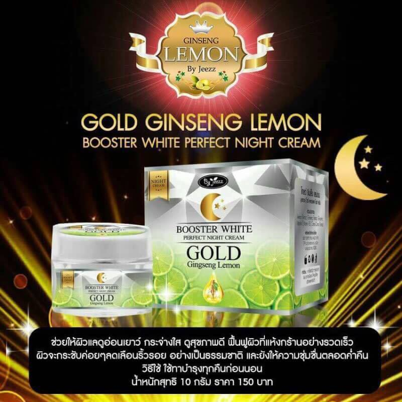 Gold ginseng lemon booster white perfect night cream by jeezz ไนท์ครีม บายแจ๊ส