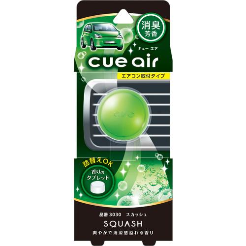 ก้อนหอมช่องแอร์ CARALLจากญี่ปุ่น 'CUE AIR' (กลิ่น SQUASH)