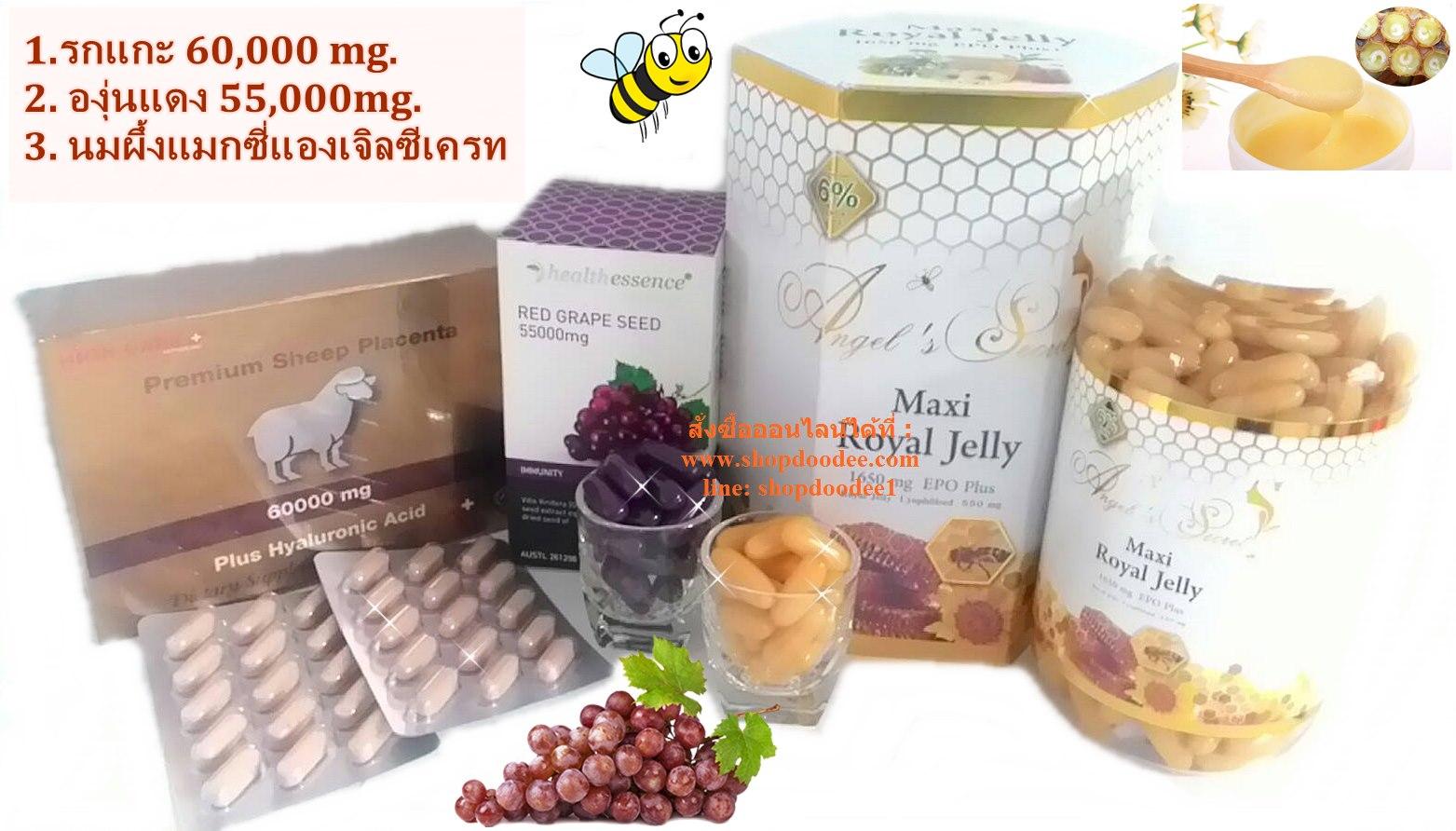 รกแกะ60,000mg. 30 เม็ด + healthessence greapeseed 55,000 mg. 30 เม็ด +นมผึ้งแองเจิลซีเครท1,650 mg. 30 เม็ด