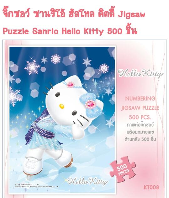 ซานริโอ ฮัลโหล คิตตี้ จิ๊กซอว์ 500ชิ้น Jigsaw Puzzle Sanrio Hello Kitty500pcs.