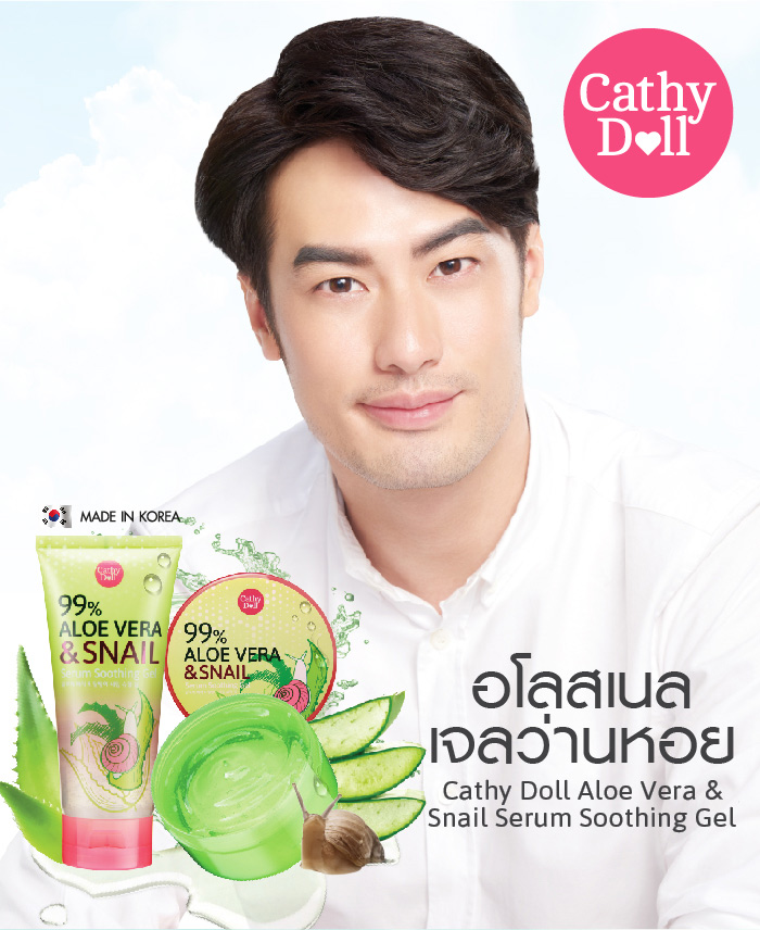 Karmarts Cathy Doll Aloe Vera & Snail Serum Soothing Gel ขนาด 300.g