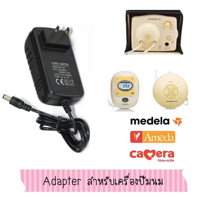 Adapter สำหรับ Medela PIS (12V), Swing Maxi