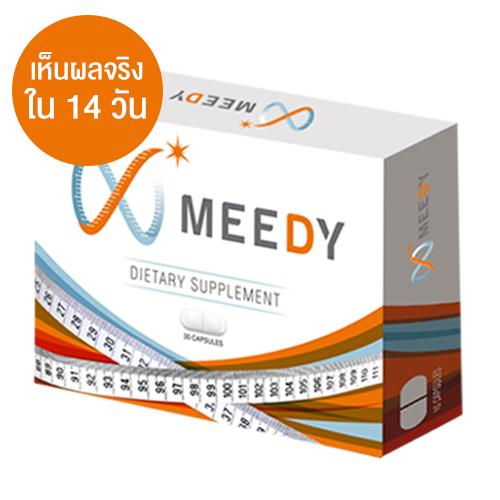 MeeDy - มี๊ดดี้ ลดน้ำหนัก 1 กล่อง