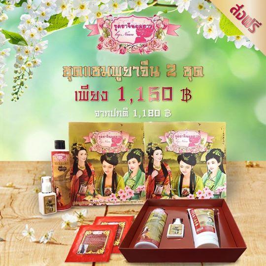 Promotion ซื้อคู่ถูกกว่า แชมพูยาจีน By Noon