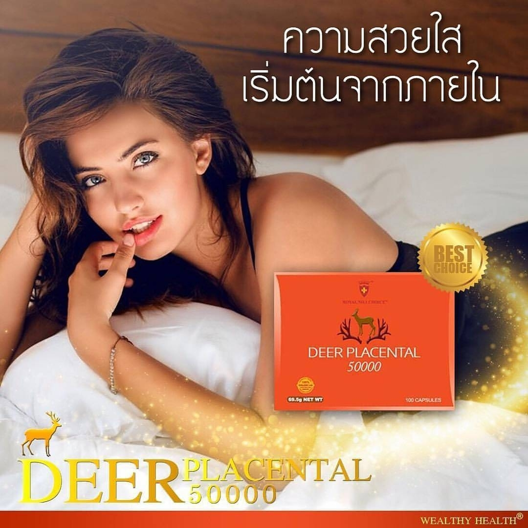 (แบ่งขาย 30 เม็ด)Wealthy Health Deer Placental 50,000 mg รกกวางที่สุดของอาหารเสริมต้านชรา เพิ่มพลัง ชะลอความแก่