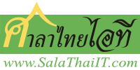 ศาลาไทยไอทีจำหน่ายเครื่องอ่านบัตร ACS ทุกรุ่น
