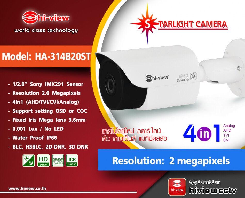 กล้องวงจรปิด Hiview HA-314B20ST 2MP