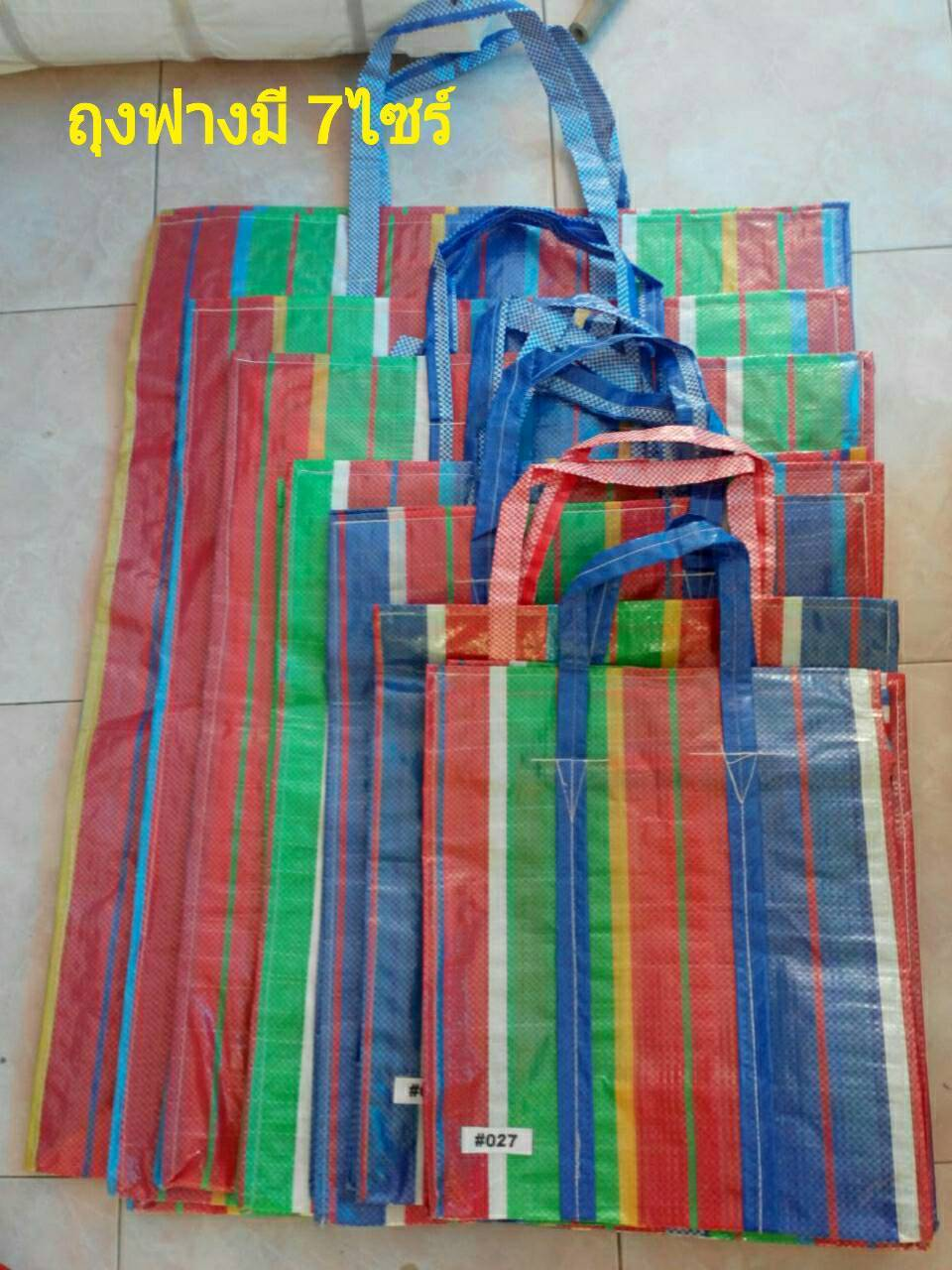 ถุงกระสอบฟาง สายรุ้ง ราคาส่ง มีทุกขนาดJumbo ราคาส่งใบละ 75บาท