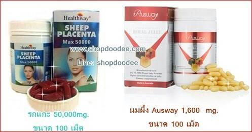 รกแกะhealthway 50,000mg. 1 ปุก 100 เม้ด + นมผึ้งออสเวย์ 6 เปอร์เซ็นต์ 10HDA 1,600 mg. 1 ปุก 100 เม็ด