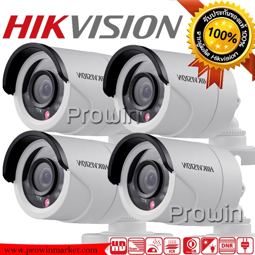 HIKVISION (( Camera Pack 4 )) DS-2CE16C0T-IR x4 (720p)