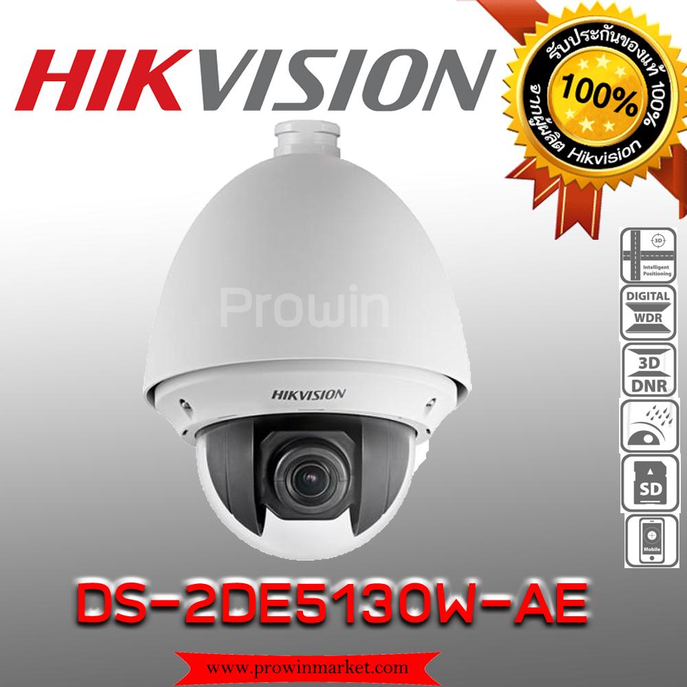 HIKVISION DS-2DE5130W-AE