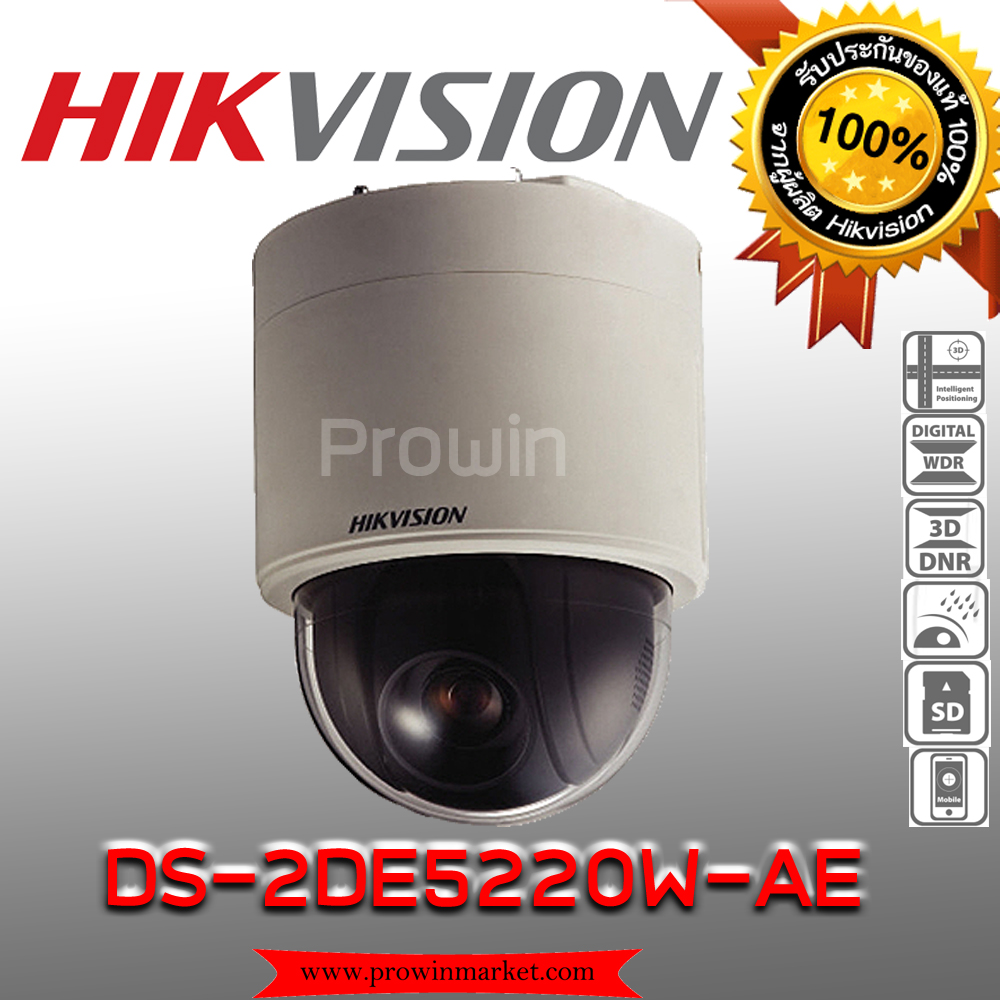 HIKVISION DS-2DE5220W-AE