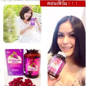 (ขายดี) biosis Red Grape Seed 38,000 mg เมล็ดองุ่นแดงเข้มข้น 38,000 mg. ผิวขาวออร่าเข้มข้นสุด