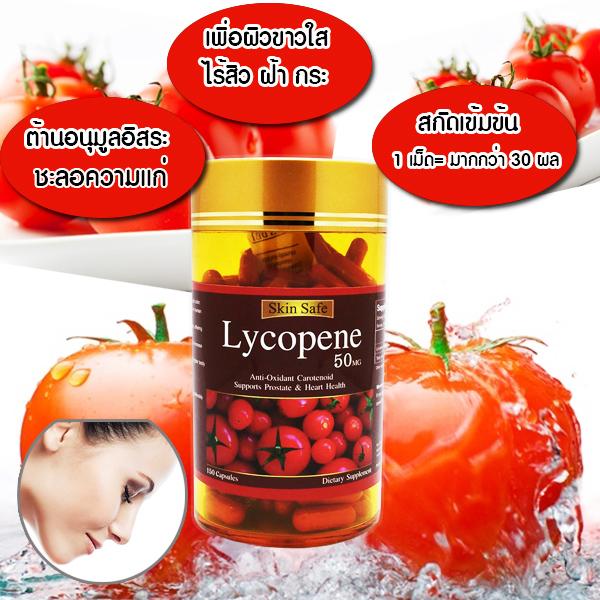 (แบ่งขาย 30เม็ด) Skin Safe Lycopen 50 Mg Lycopene 50 Mg มะเขือเทศสกัดเย็น จากเยอรมัน