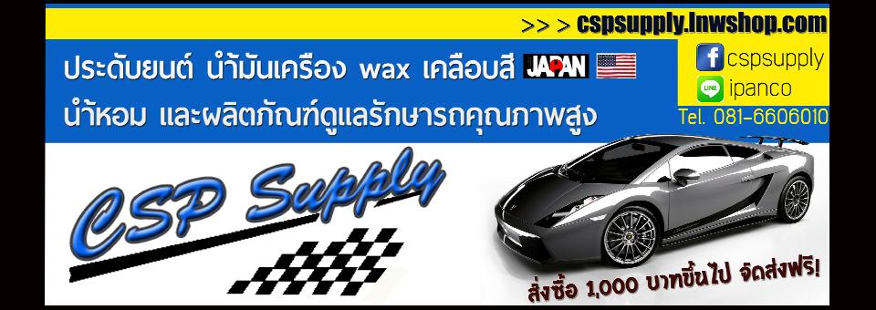CSP SUPPLY ประดับยนต์