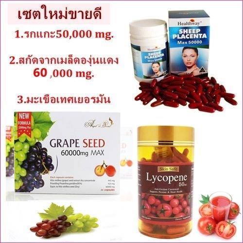 รกแกะ healthway50,000 mg. 30+ สารสกัดเมล็ดองุ่นแองเจิลซีเครท60,000 mg.30 เม็ด +มะเขือเทศ 30 เม็ด ผิวขาวกระจ่างใส ลดสิว ฝ้า กระ จุดด่างดำ นุ่มลื่นดุจผิวเด็ก
