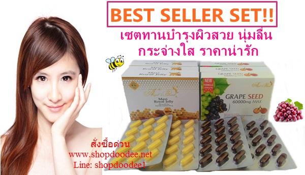(เซ็ททดลอง 1 เดือน) นมผึ้งแองเจิลซีเครท 6% 1,650 mg. EPO Plus 30 เม็ด + สารสกัดเมล็ดองุ่นแองเจิลซีเครท 60,000 mg.30 เม็ด ผิวขาว ลดริ้วรอย และสุขภาพดี