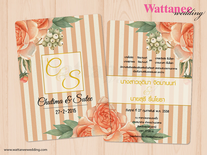 D90041 การ์ดแต่งงาน การ์ดเชิญ ลายดอกไม้โทนส้ม