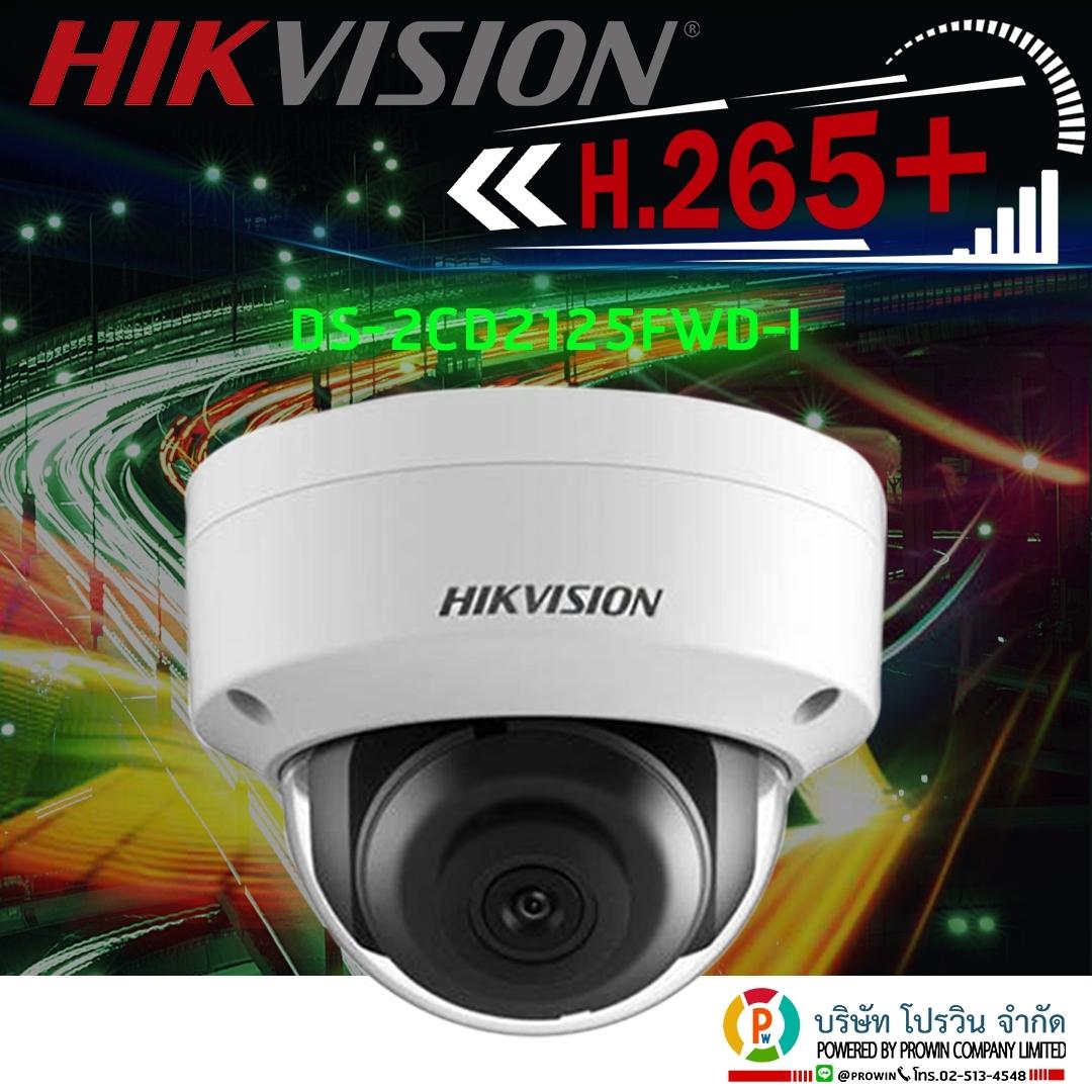 HIKVISION DS-2CD2125FWD-I