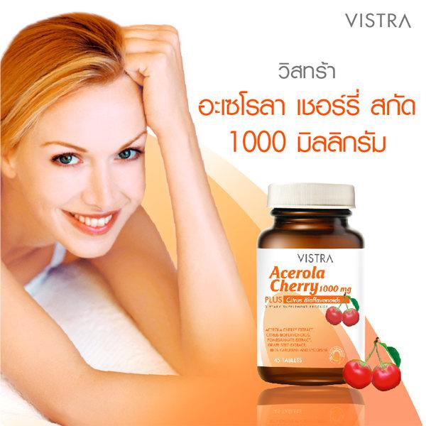 Vistra Acerola Cherry 1000 mg 45 เม็ด วิตามินซีธรรมชาติ เพื่อบำรุงผิวพรรณให้ขาวใส เปล่งปลั่ง ทานร่วมกลูต้า หรือเกรฟซีด เห็นผลดี ขนาด 45 เม็ด