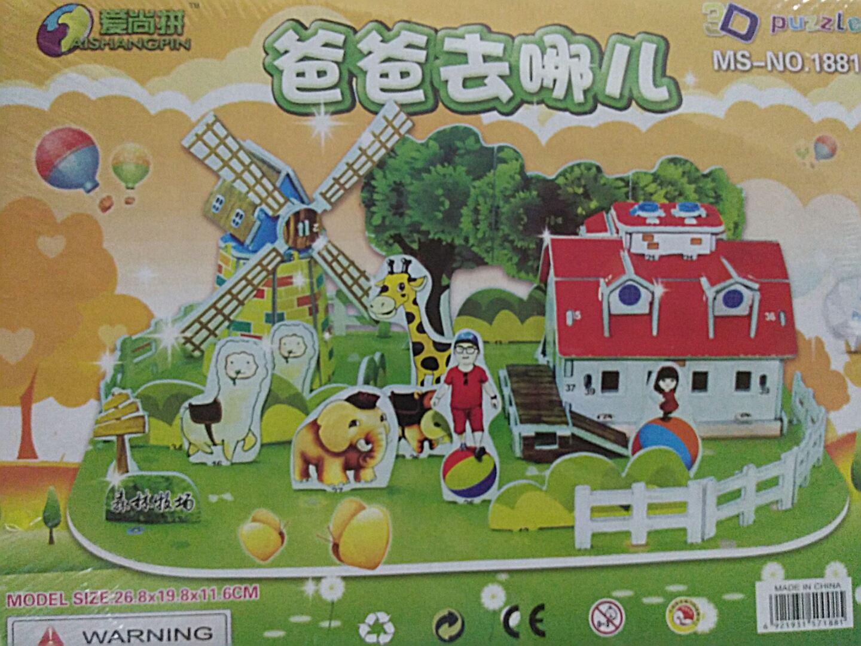บ้านกังหัน สวนสัตว์