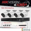 HIKVISION (( Camera Pack 4 )) DS-2CD2025FWD-I x4 + DS-7604NI-K1/4P x1