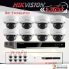 HIKVISION (( Camera Pack x 8 )) DS-7608NI-K2/8P x 1 + DS-2CD2125FWD-I x 8