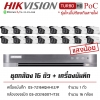 HIKVISION DS-2CE16D0T-IT3Ex16 +DS-7216HQHI-K2/Px1