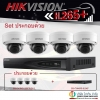HIKVISION (( Camera Pack 4 )) DS-2CD2125FWD-I x4 + DS-7604NI-K1/4P x1