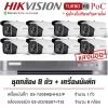 HIKVISION DS-2CE16D0T-IT3Ex8+DS-7208HQHI-K2/P