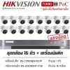 HIKVISION DS-2CE56D0T-IT3Ex16+DS-7216HQHI-K2/16P