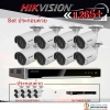 HIKVISION ((Camera Pack 8 )) DS-2CD2025FWD-I x 8 + DS-7608NI-K2/8P x 1