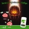 Aussia Gingo Plus for Heart & Brain บำรุงสมองและหัวใจ จากออสเตรเลีย ขนาด 120 เม็ด