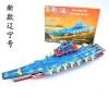 Liaong Aircraft Carrier