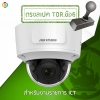HIKVISION DS-2CD2785FWD-IZS (TOR. ข้อ 6)