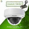 HIKVISION DS-2CD1721FWD-I (TOR ข้อ1)