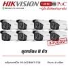 HIKVISION DS-2CE16D0T-IT3Ex8