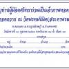 บริการพิมพ์ฎีกา กฐิน ผ้าป่า ราคาถูกที่สุดในประเทศไทย