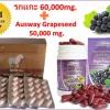 รกแกะ 60,000 mg. 1กล่อง 120 เม็ด+ Ausway Grapeseed 50,000 mg. ปุก 100 เม็ด