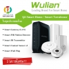 WULIAN ชุดSmart Home/ Smart Townhonuse