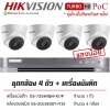 HIKVISION DS-2CE56D0T-IT3Ex4+DS-7204HQHI-K1/4P