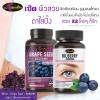 สารสกัดเมล็ดองุ่น 50,000 mg. + บิลเบอรี่ 10,000 mg. จากออสเตรเลีย อย่างละ 60 เม็ด บำรุงผิวพรรณขาวกระจ่างใส อ่อนเยาว์ ผิวเด็ก และบำรุงสายตาด้วย