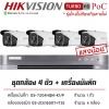 HIKVISION DS-2CE16D0T-IT3Ex4+DS-7204HQHI-K1/4P