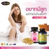 Royal Jelly 60 เม็ด + Pamosa 60 เม็ด auswelllife ที่จะช่วยปรับฮอร์โมนสมดุลของคุณผู้หญิง ให้พร้อมต่อการตั้งครรภ์