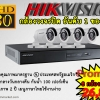 Promotion HIKVISION Set 8CH (Turbo HD)