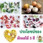 ประโยชน์ของผักผลไม้5สี