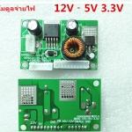 โมดูล จ่ายไฟ 12V 5V 3.3V สำหรับแปลงทีวี