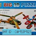 2 in 1 Helicoper & Biplane โมเดล 3 มิติ ตัวต่อกระดาษโฟม3D Puzzle Model